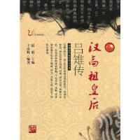 【新书店正版】汉高祖皇后吕雉传王彦辉吉林人民出版社9787206068140