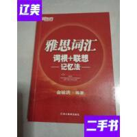 [二手旧书9成新]新东方・雅思词汇词根+联想记忆法 /俞敏洪 著 ?