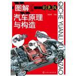 图解汽车原理与构造