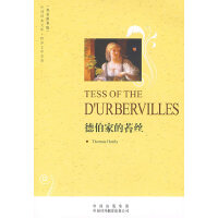德伯家的苔丝Tess of the D'Urbervilles