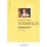 德伯家的苔丝Tess of the D'Urbervilles