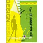 CorelDRAW服装设计实例(中等职业学校服装设计与工艺专业规划教材)