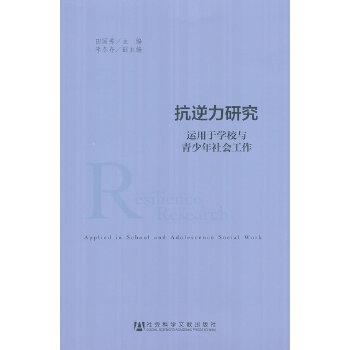 抗逆力研究(pdf+txt+epub+azw3+mobi电子书在线阅读下载)