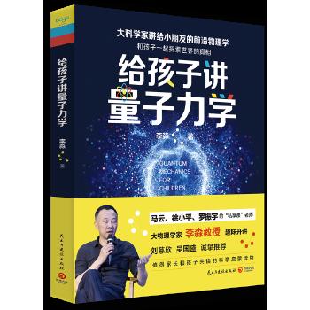 给孩子讲量子力学(pdf+txt+epub+azw3+mobi电子书在线阅读下载)