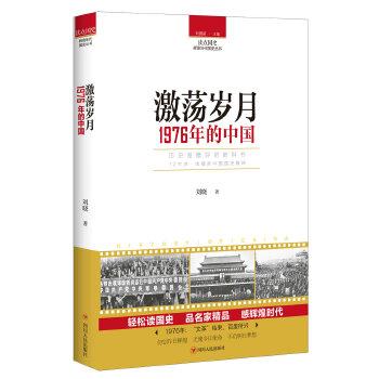 """读点国史:激荡岁月——1976年的中国 历史是很好的教科书;12节点,浓缩新中国国史精粹;1976年之里程碑意义——""""文革""""结束,百废待兴"""