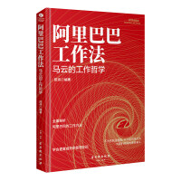 阿里巴巴工作法:全面剖析马云的工作哲学