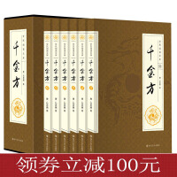 【领券立减100元】全民阅读文库--千金方(全六册)