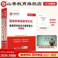 山香2020年高中英语教师资格证考试用书英语学科知识与教学能力高级中学英语教材与习题真题预测试卷 全套2本套装国考 中学