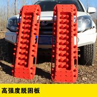 越野车塑料脱困板 汽车打滑自救器防沙板 雪地沙地加厚强力防陷板