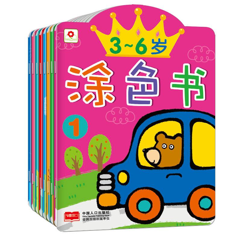 学画画书2-3岁启蒙简单 学画画本幼儿园中班小班 填色画画书美术幼儿