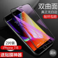 iPhone8钢化膜苹果7Plus手机ip7全屏覆盖贴膜全包P抗蓝光i7八i8玻璃mo防摔透明ipo 苹果7/82片装