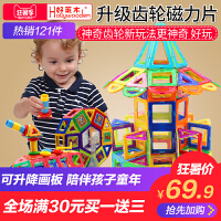 好莱木磁力片积木拼装儿童玩具1-2-3-6-7-8-10周岁吸铁石男孩益智