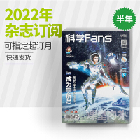【杂志半年订阅】科学Fans 2020年半年6期杂志订阅/适合初高中中学科普杂志青少年中学生科普读物文学科学探秘世界自