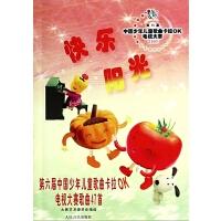 快乐阳光(附光盘第6届中国少年儿童歌曲卡拉OK电视大赛歌曲47首)