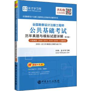 全国勘察设计注册工程师公共基础考试历年真题与模拟试题详解(第3版) 中国石化出版社