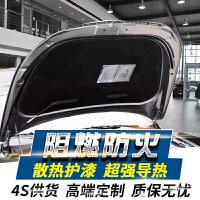 东风风神S30/H30发动机引擎盖后备箱盖隔音棉隔热棉汽车改装专用