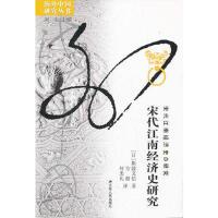 海外中国研究 宋代江南经济史研究 (日)斯波义信著 江苏人民出版社 9787214073495