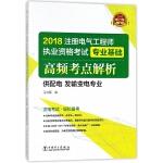 高频考点解析(供配电发输变电专业2018注册电气工程师执业资格考试专业基础)