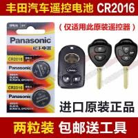 型号CR2016纽扣电池3V锂丰田皇冠卡罗拉锐志铁将军汽车钥匙遥控器
