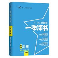 包邮2021版文脉教育All Star星推荐一本涂书初中历史W7初中阶段均适用 初中历史复习9787519433048