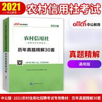 中公教育2021农村信用社招聘考试专用教材:历年真题精解30套