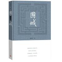 围城 钱钟书 人民文学出版社 精装本