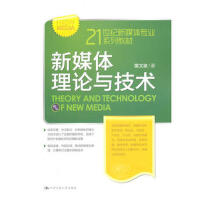 【二手书8成新】新媒体理论与技术 匡文波 9787300188973 中国人民大学出版社