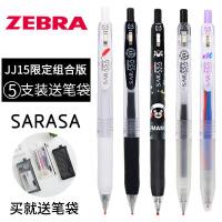 5支装送笔袋 日本ZEBRA斑马JJ15限定款按动中性笔学生用0.5mm考试专用黑色笔水笔文具用品签字笔中性笔