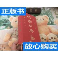 [二手旧书9成新]故宫日历 2015 /故宫博物院 故宫博物院