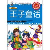 【二手旧书8成新】小笨熊典藏:王子童话 崔钟雷 9787543789937 延边教育出版社