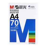 晨光 A4打印 复印纸 a4 70g 白纸办公用纸 APYVQ959 蓝包装一箱5包