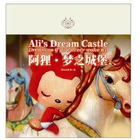 阿狸 梦之城堡:修订本 Hans 时代文艺出版社 9787538737110