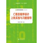C语言程序设计上机实验与习题指导