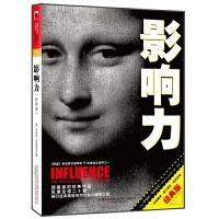 ・・・影响力(经典版) 正版 罗伯特 西奥迪尼 市场营销书籍 企业管理 微商销售类 管理学 企业经营 活法 领导力 管理方面的书籍
