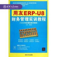 用友ERP-U8财务管理实训教程配光盘财务软件操作书籍会计学专业工商管理物流管理等经济管理类专业教材