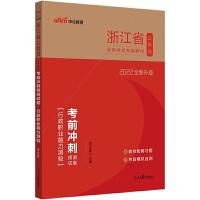2022浙江省公务员录用考试:考前冲刺预测试卷行政职业能力测验(全新升级)