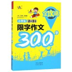 小学生限字作文300字全攻略(2-3年级)