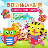 幼儿童EVA贴画DIY手工制作材料钻石3D立体粘贴纸海绵黏贴玩具批发
