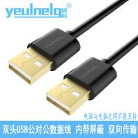 域能 USB数据线双头公对公 笔记本散热器电源线 移动硬盘连接线