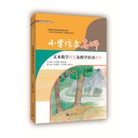 小学语文名师文本教学解读及教学活动设计(三年级下册)(小学语文教师书林)