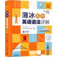 薄冰高中英语语法详解(第6版) 薄冰,庄志琳,葛炳芳 等 编