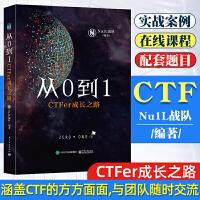 从0到1:CTFer成长之路 电子工业