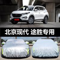 北京现代新途胜专用汽车车衣 防晒防雨防尘遮阳隔热盖布车罩车套