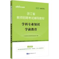 2022浙江省教师招聘考试教材:学科专业知识学前教育(全新升级)