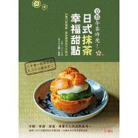 【预售】正版 京都午茶�r光!日式抹茶幸福甜�c 13[�L虹]