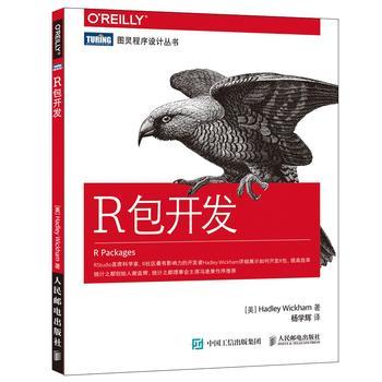 R包开发 [美] 威克姆(Hadley Wickham) 9787115427885