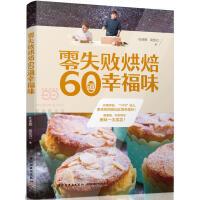 零失败烘焙60道幸福味 烘培入门教程书籍 培训教材 蛋糕面包点心制作大全 新手学饼干披萨甜点甜品 家庭学习的 烤箱面包
