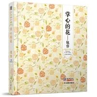 【二手书9成新】(青春格子铺)掌心的花包容崔钟雷9787548406013哈尔滨出版社