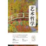 艺术哲学(下单五折)(电子书)