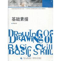 国家级高校特色四川美术学院绘画专业系列教材:基础素描